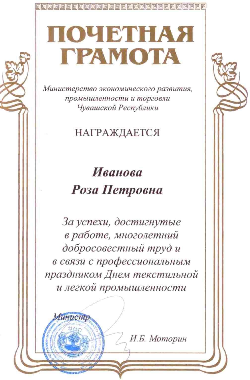 Поздравление с юбилеем грамота за добросовестный труд текст